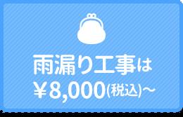 雨漏り工事は¥8,000(税抜き)~