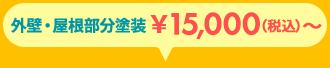 外壁・屋根部分塗装 \15,000(税抜)~