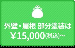 外壁・屋根部分塗装は¥15,000(税抜き)~